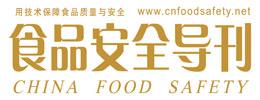 《食品安全导刊》