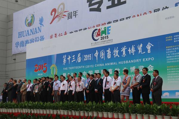 第十三届中国畜博会圆满闭幕