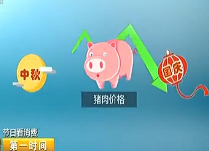 双节来临猪肉价格不涨反跌 四连涨后首次下跌1块多
