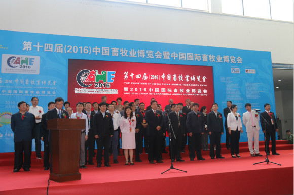 第十四届(2016)中国畜牧业博览会在沈阳盛大开幕