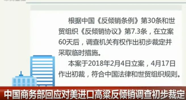 商务部:裁定原产于美国进口高粱存在倾销