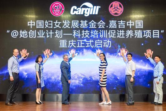 嘉吉与中国妇女发展基金会联合发起科技培训促进生猪养殖项目