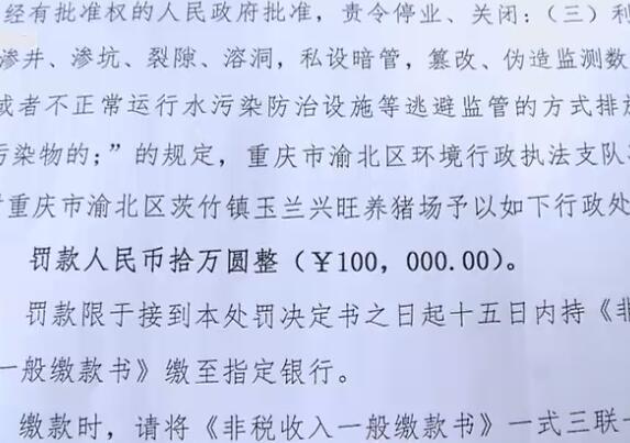 养猪场废水外溢污染农田 环保部门开出10万罚单