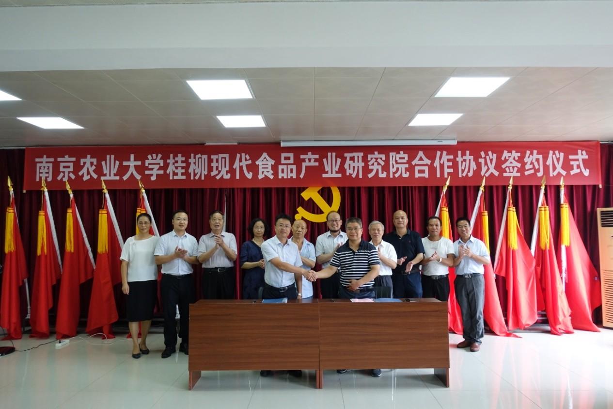 南京农大与桂柳集团合作共建现代食品产业研究院