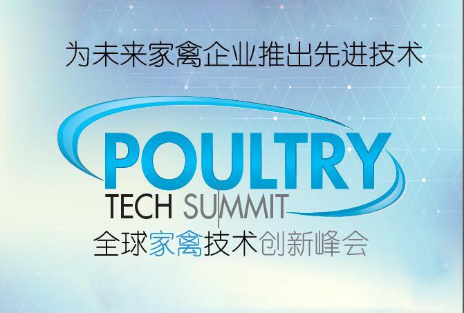 全球家禽技术创新峰会:首开先河 汇聚全球驱动家禽业变革的技术新秀