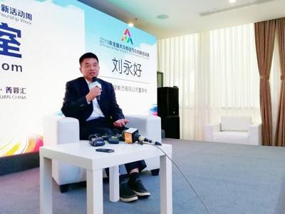 """刘永好:新业态孕育""""新希望"""",要拥抱互联网并且坚持创新"""