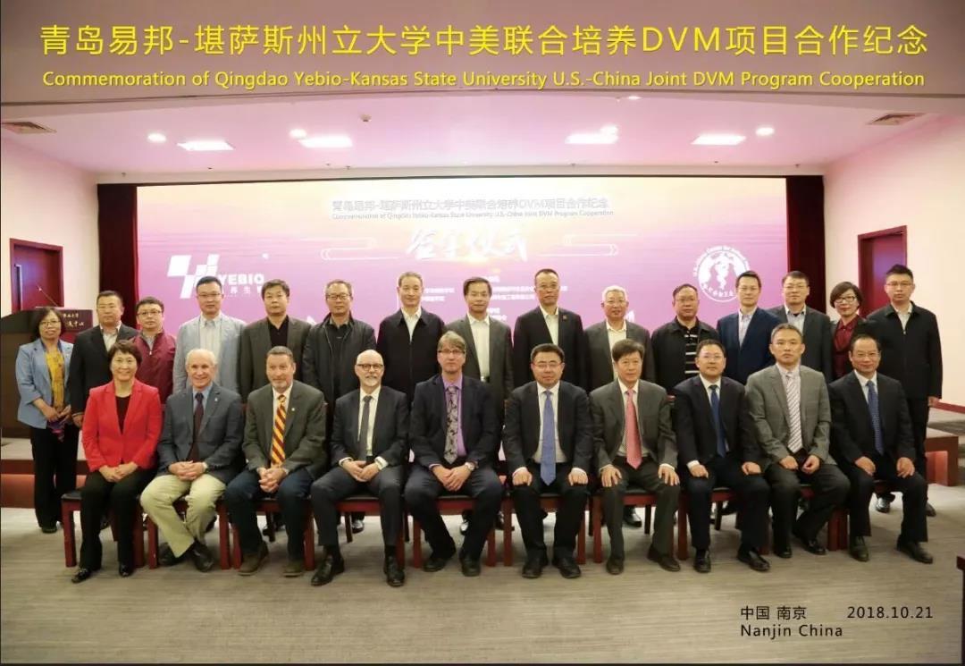 青岛易邦与美国堪萨斯州立大学牵手合作DVM项目
