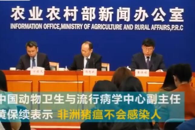 农业农村部:非洲猪瘟不会感染人