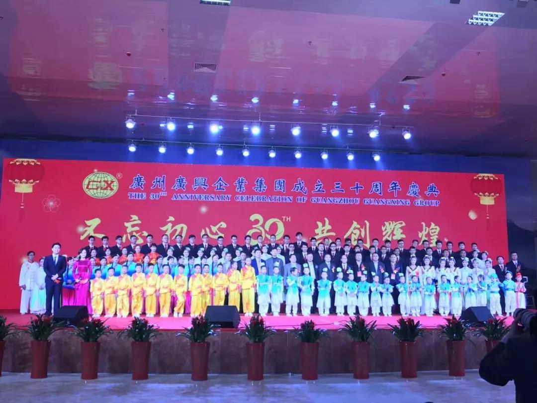 广州广兴集团成立30周年庆典暨国际现代家禽技术研讨会圆满成功