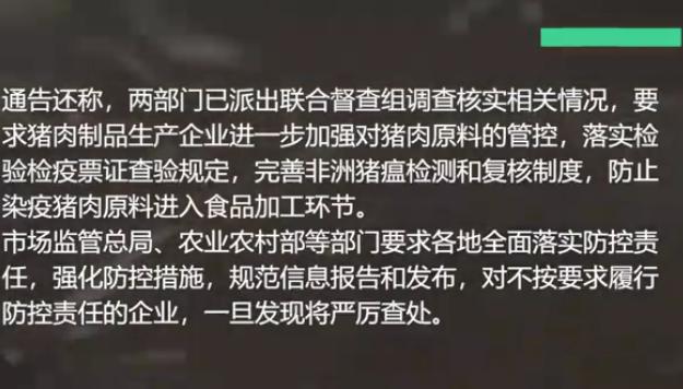 三全水饺检出非洲猪瘟