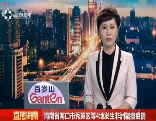 海南省发生4起非洲猪瘟疫情