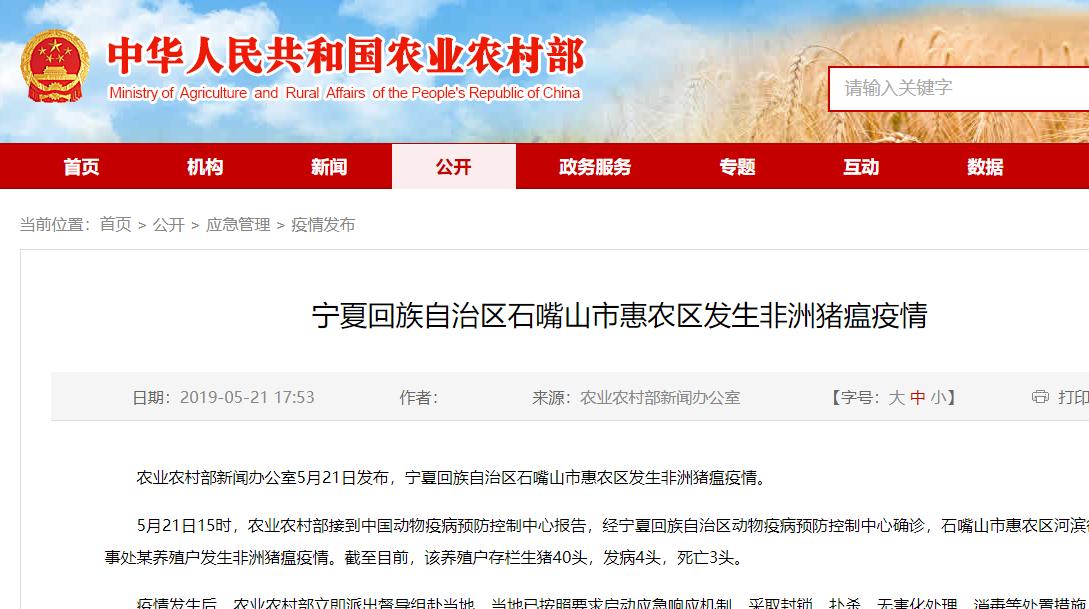 宁夏回族自治区石嘴山市惠农区发生非洲猪瘟疫情