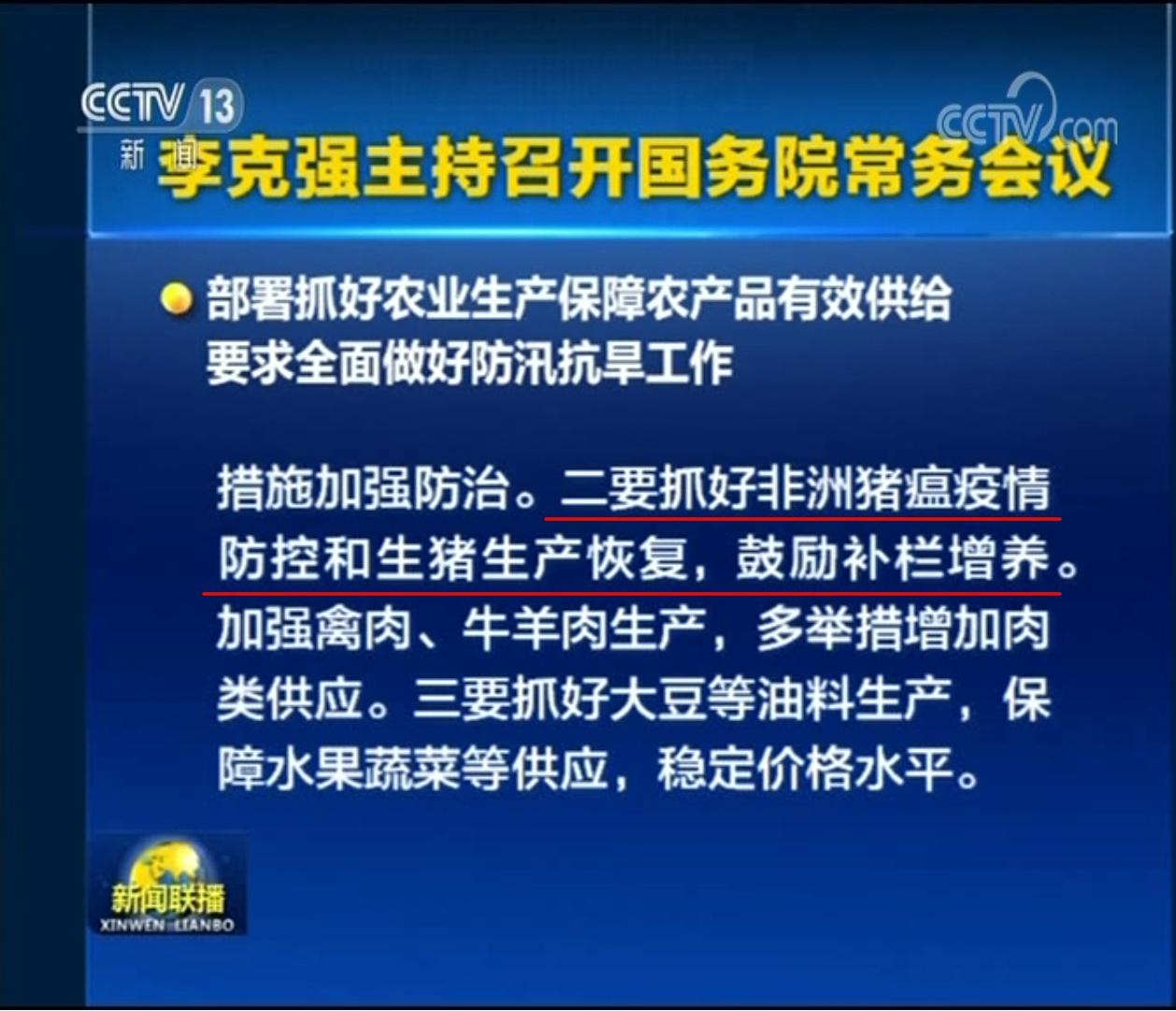 李克强:抓好非洲猪瘟疫情防控和生猪生产恢复工作