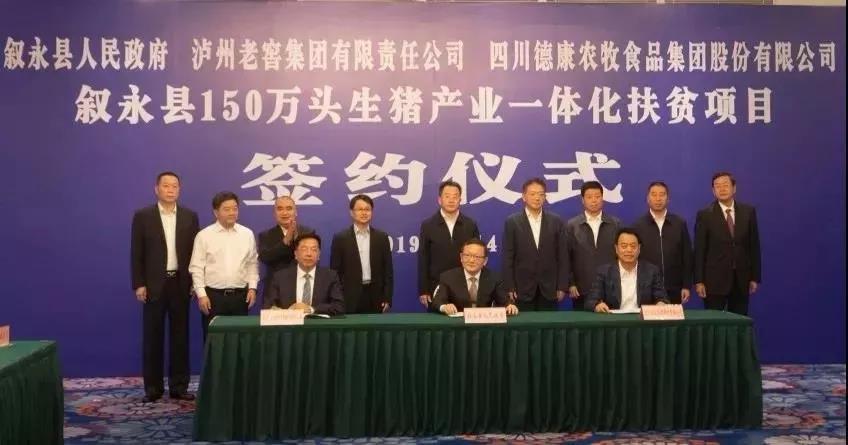 四川德康投资60亿元建150万头生猪产业项目
