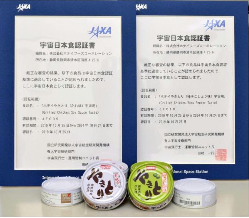 Hotei Foods鸡肉罐头获得JAXA太空食品认证