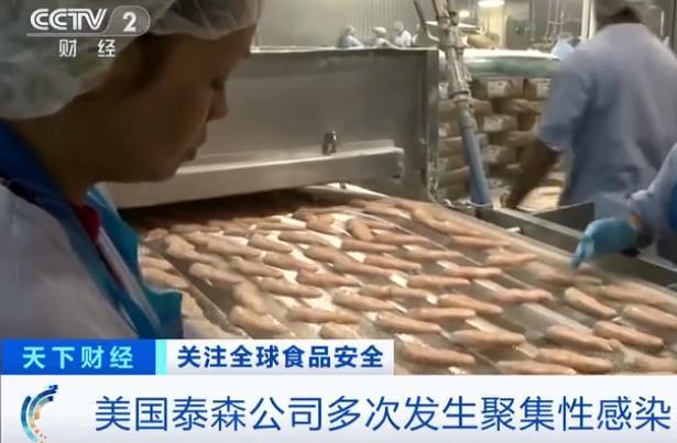 海关总署:暂停美国泰森公司部分禽肉产品进口