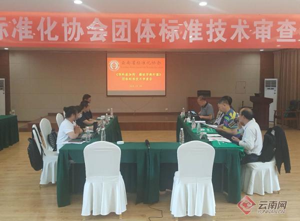 云南首个饲料行业团体标准出炉