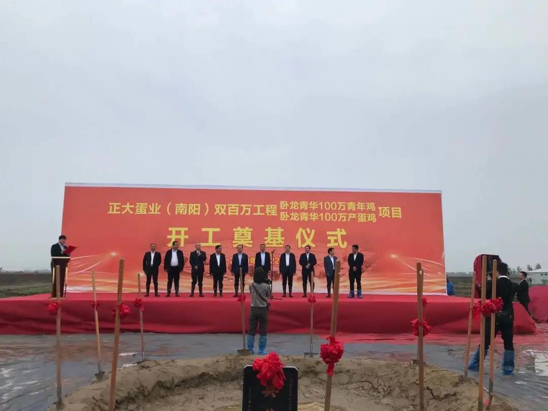 正大集团在河南300万青年鸡项目开工